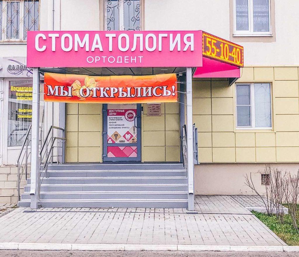 Курск, пр-т Победы, 4